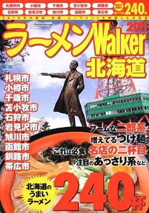 ラーメンウォーカームック  ラーメンウォーカー北海道 2011  61802‐91 (ウォーカームック 190)