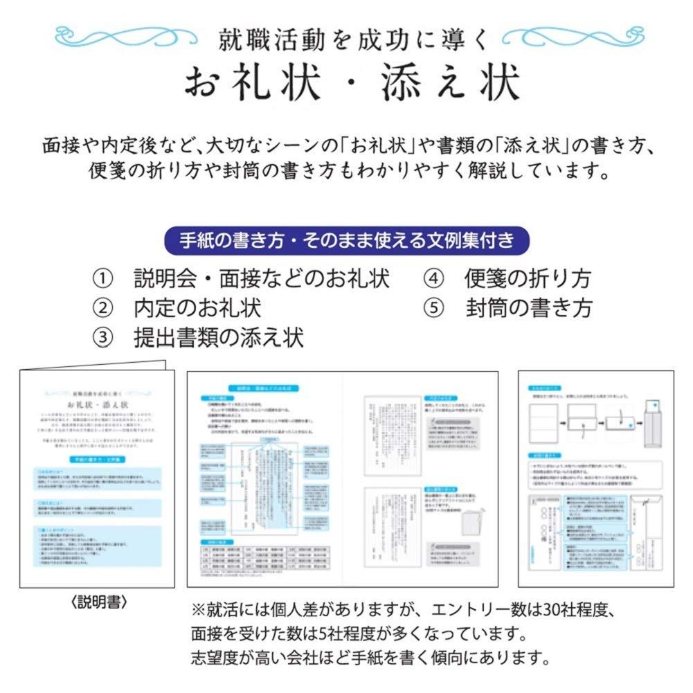 Amazon 学研ステイフル レターセット 就職活動パックレター D05596