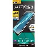 ラスタバナナ Galaxy S10 フィルム 曲面保護 耐衝撃吸収 薄型TPU ブルーライトカット 反射防止 ギャラクシーS10 液晶保護フィルム UY1672GS10