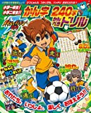 Inazuma Eleven GO elementary school first grade! Elementary school second grade! Perfect drill 240-tube di (learning magazine Muck Shogakukan) (2012) ISBN: 4091021476 [Japanese Import]