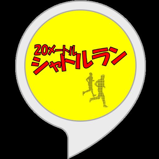 体力測定シャトラン編