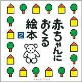 赤ちゃんにおくる絵本〈2〉
