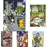 夜廻り猫 (ワイドKCモーニング) 1-5巻 新品セット (クーポン「BOOKSET」入力で+3%ポイント)