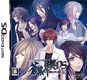 蒼黒の楔 緋色の欠片3 DS