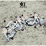 虹(初回限定盤)(DVD付)