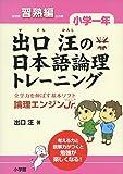 出口汪の日本語論理トレーニング 小学1年 習熟編―論理エンジンJr.