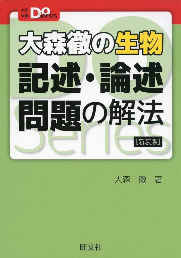 生物のおすすめ参考書・問題集『大森徹の生物 記述・論述問題の解法』