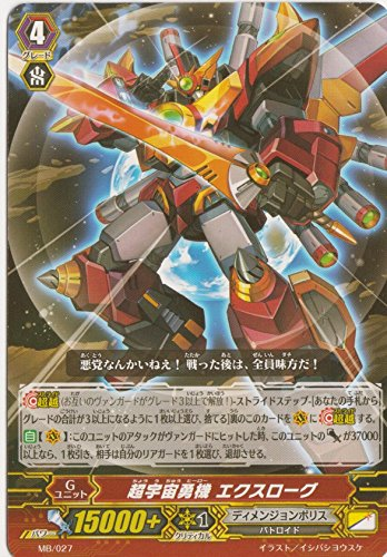 MB/027 [PR] : 超宇宙勇機 エクスローグ