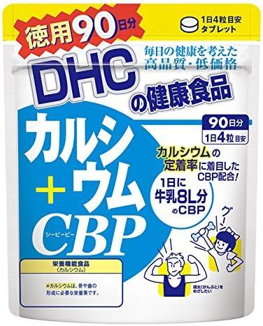 DHC カルシウム+CBP 徳用90日分:カルシウムサプリメント②