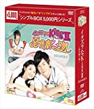 Itazura Na Kiss 2 Box 2 [Import allemand]