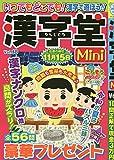 漢字堂Mini 2019年 07 月号 [雑誌]: ロジックメイト 増刊