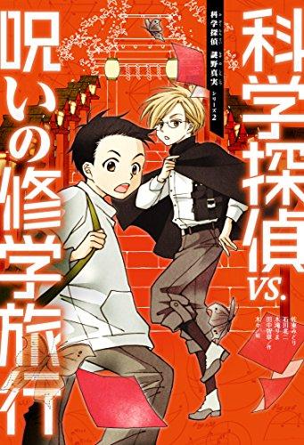 科学探偵 vs. 呪いの修学旅行 (科学探偵 謎野真実シリーズ 2)
