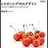 レスポンシブWebデザイン マルチデバイス時代のコンセプトとテクニック (Web Professional Books)
