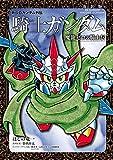 新装版 新SDガンダム外伝 騎士ガンダム 魔龍ゼロの騎士伝 (KCデラックス)
