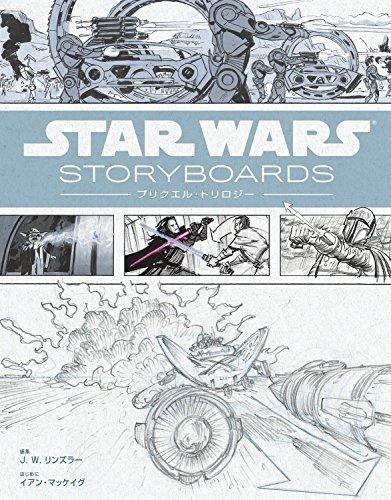 Star Wars Storyboards: ãƒ-リã'¯ã'¨ãƒ«ãƒ»ãƒˆãƒªãƒã'¸ãƒ¼(ãƒãƒ¼ãƒ‰ã'«ãƒãƒ¼)