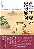 斎王研究の史的展開: 伊勢斎宮と賀茂斎院の世界