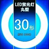 led蛍光灯 丸型30w形 昼光色 ledサークライン¢225mm G10q 30W型 グロー式工事不要 (30W形×1本, 昼光色)