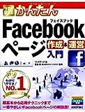 今すぐ使えるかんたん Facebookページ作成&運営入門