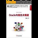 Oracle内核技术揭密 (数据库技术丛书 1)