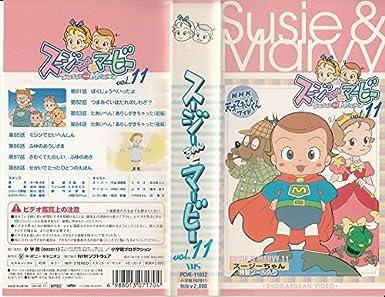 Amazon.co.jp: スージーちゃん...