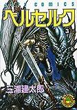 beruseruku berserk vol 3 japanese edition by kentaro miura 1991 10 25