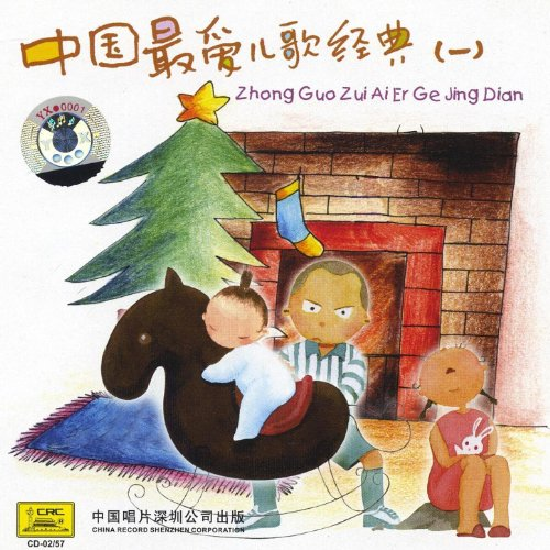 - Childrens Favorite Songs in China Vol. 1