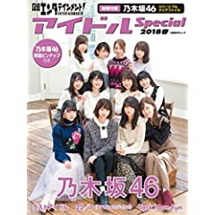 アイドル Special 表紙画像