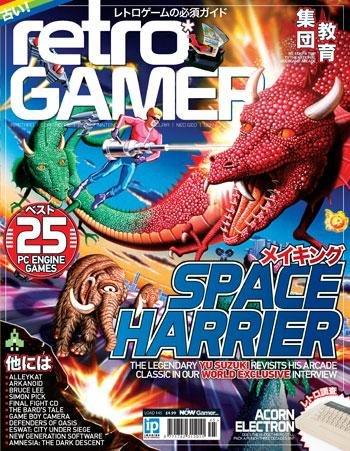 Amazon.com : Retro Gamer - Issue 145 : Everything Else