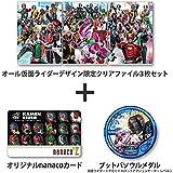 オール仮面ライダー nanacoカード 限定 クリアファイル メダル付