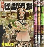 酩酊! 怪獣酒場  コミック 1-4巻セット