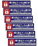 侵入防止フィルム施工済み ユポ ステッカー 6枚セット 日本工業規格 JIS A5759適合フィルム用 防犯 防窓 空巣 居直り セキュリティ