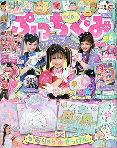 ぷっちぐみ 2019年6月号 画像