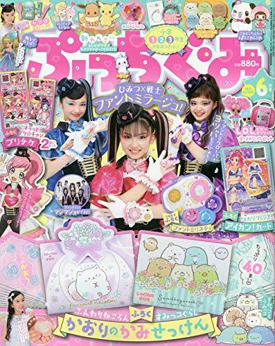 ぷちぐみ 2019 년 06 월호 [잡지]