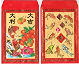 Chinese New Year Red Envelopes For The Year Of The Snake Written