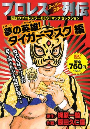 プロレススーパースター列伝 夢の英雄! タイガーマスク編 (講談社プラチナコミックス)
