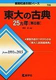 東大の古典25カ年[第8版] (難関校過去問シリーズ)