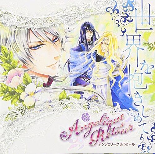 VARIETY CD ANGELIQUE RETOUR -SEKAI WO DAKISHIMETE-