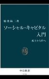 ソーシャル・キャピタル入門 孤立から絆へ (中公新書)