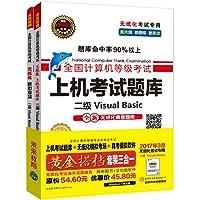 未来教育·(2017年3月)全国计算机等级考试:二级Visual Basic(无纸化考试专用)(套装共2册)(黄金搭档三合一)
