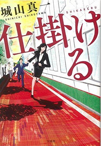 仕掛ける (宝島社文庫 『このミス』大賞シリーズ)