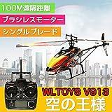 WLtoys V913 ラジコンヘリコプター 2.4GHz 4チャンネル ブラシレスモーター版
