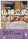 準1級仏検公式ガイドブック―傾向と対策+実施問題(CD付)実用フランス語技能検定試験〈2017年度版〉