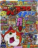 Korokoro Ichiban! ~ Japanese Manga Magazine December 2014 Issue [JAPANESE EDITION] DEC 12