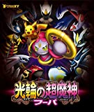 ポケモン・ザ・ムービーXY  光輪の超魔神 フーパ [Blu-ray]