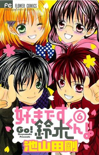 好きです鈴木くん!! 6 (フラワーコミックス)