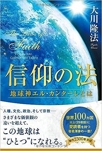 大川隆法総裁の新刊書籍
