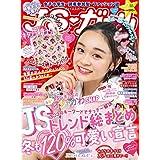 2019年2月号 Candychuu(キャンディチュウ)CCジュース柄トートバッグ