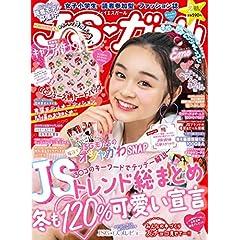 JSガール 表紙画像