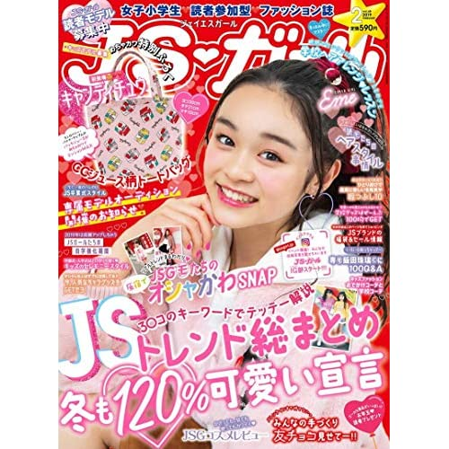 JSガール 2019年2月号 画像