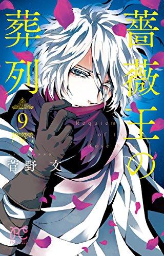 薔薇王の葬列(9): プリンセス・コミックス